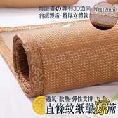 單人(3尺)90×186CM 直條紋紙纖蓆(12MM厚) 專利3D蜂巢 天然藤蓆 夏季涼蓆 【金大器】