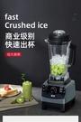 銀龐沙冰機商用奶茶店家用冰沙機碎冰破壁豆漿榨果汁打刨冰攪拌機 台北日光