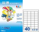 裕德 Unistar 電腦標籤】Unistar US4474 電腦列印標籤紙/三用標籤/40格 (100張/盒)