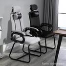 辦公椅舒適電腦椅家用學生會議椅弓形網椅麻將宿舍簡約靠背座椅子 LannaS YTL