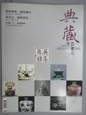 【書寶二手書T9/雜誌期刊_QKN】典藏古美術_145期_林玉山藝風長存等