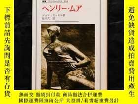 二手書博民逛書店「罕見」ヘンリー・ムア John Russell(著)福田真一(譯)【Henry Moore Sculptures