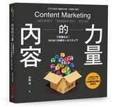 (二手書)內容的力量:不販賣商品!用「內容行銷」讓客人自己找上門!
