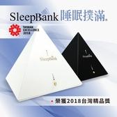 ★限量送北方雙人電毯 SleepBank 睡眠撲滿 SB001 黑白2色 讓您一夜好眠!!