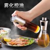 噴霧油瓶 噴油瓶健身廚房食用油噴霧氣壓式燒烤噴油瓶噴霧橄欖油噴霧控油壺
