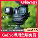 【刪除中11005】開年已無 V3 金屬兔籠 Ulanzi 保護殼 麥克風 相機擴充 GoPro Hero 7 6 5