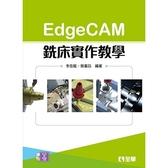 EdgeCAM銑床實作教學(4版)(附試用版光碟)