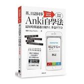 英、日語同步Anki自學法(Update修訂版):我是靠此神器,最短時間通過日檢N1、多益975分
