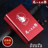 煙盒20支裝超薄金屬殼鋁合金創意男士便攜自動彈蓋香菸盒子訂製  麥琪精品屋