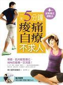 (二手書)姿勢矯正運動法: 一天5分鐘,痠痛自療不求人