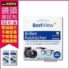 【德國原裝 Bestview】眼鏡鏡片手機鏡頭清潔擦拭布 52片獨立包