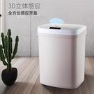 現貨智慧自動感應垃圾桶辦公室客廳臥室衛生間廚房靜音垃圾桶 3C