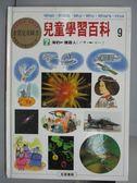 【書寶二手書T2/少年童書_PAM】兒童學習百科(9)