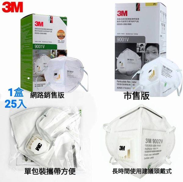 3M 口罩/ 9001V  9002v 防霧霾PM2.5 戴眼鏡不會起霧/冷流呼吸閥/緊密貼合防污染空氣進入[謙榮國際]