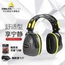 隔音耳罩 隔音耳罩睡眠學習護耳器SPA3耳罩防噪音工廠降噪防護耳罩