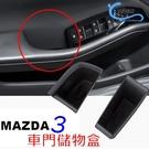MAZDA 車門扶手盒 儲物盒 馬3 2019-21 4代 沂軒精品 A0650
