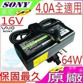 SONY 16V,4A,64W充電器(原廠)-PCG-VX,PCG-Z1,VGN-B,VGN-G1,VGN-S,VGN-T,VGN-TT VGN-TX,索尼變壓器