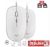 特賣滑鼠女生靜音無聲可愛筆記本電腦臺式家用辦公USB游戲電競有線滑鼠