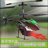 遙控飛機戰斗機可發射導彈男孩子耐摔打子彈直升飛機 電動玩具igo 全館免運