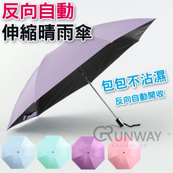 【R】新型 自動 三折 反向 晴雨傘 抗UV黑膠遮陽傘 雨傘 一鍵開收 全自動摺疊反向傘