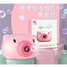 17mall 粉紅泡泡相機