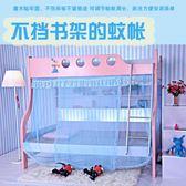 上下鋪蚊帳子母床高低床1.2米1.5米床魔術貼蚊帳 DN8275【Pink中大尺碼】TW