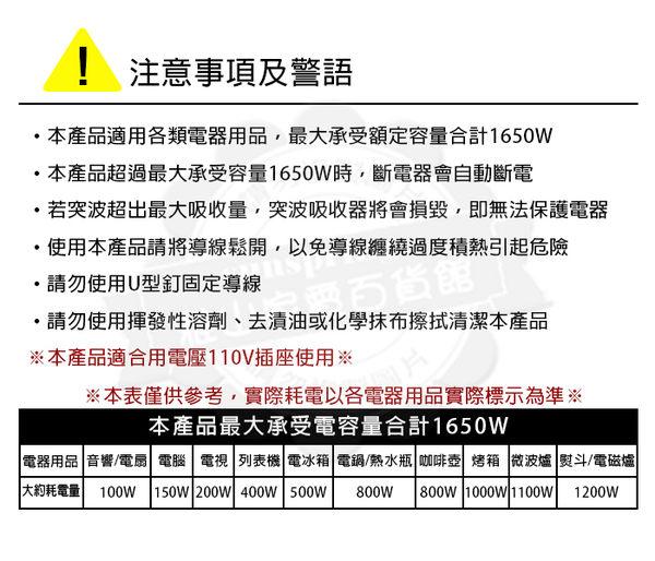 【東龍】6開6插6尺/1.8M延長線(TL-1601)