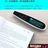 翻譯機 漢王A20T翻譯筆 漢王e典筆語音版掃描閱讀電子詞典英漢 優拓