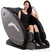 按摩椅全身家用自動按摩沙發零重力多功能太空艙智慧220V IGO 糖糖日系森女屋
