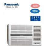 【Panasonic國際】CW-P40HA2 窗型變頻冷暖分離式/6-8坪