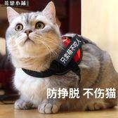 牽引繩 貓咪牽引繩遛貓繩背心式防掙脫舒適背帶栓貓繩貓鏈子