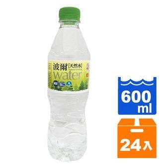 波爾 天然水 600ml (24入)/箱
