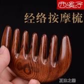 牛角梳-按摩梳子經絡梳檀木木梳子寬齒大齒牛角女防天然養生 夏沫之戀