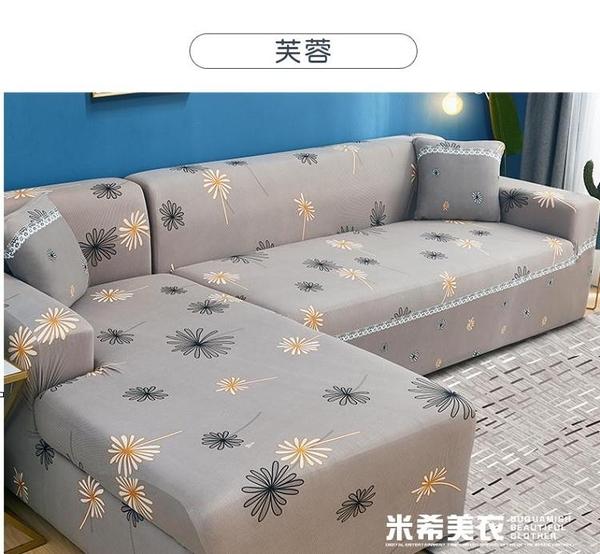 彈力沙發套罩懶人防滑沙發墊沙發罩全包萬能組合通用貴妃全蓋純色 米希美衣