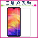 三星 Galaxy 2019 A系列全機型 A80 A70 a60 A50 a40s 非滿版鋼化玻璃膜  9H硬度 螢幕保護貼 鋼化膜