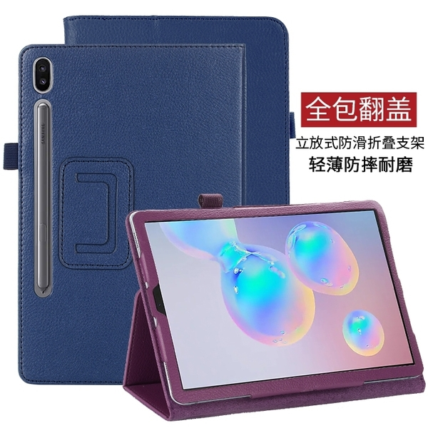 三星Galaxy Tab S6 10.5寸平板電腦保護套T860防摔皮套T865支架殼