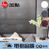 加點 90*185cm 科技網布DIY電動遮光窗簾高貴紫90x185cm
