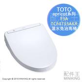 日本代購 空運 TOTO F3A 2019年款 apricot系列 TCF4733AKR 溫水免治馬桶 除臭 自動掀蓋