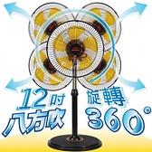 【免運+超取限一台】G.MUST 12吋新型360度立體擺頭電扇(GM-1236)電風扇 風扇 電扇