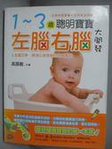 【書寶二手書T4/保健_PKH】1~3歲聰明寶寶左腦右腦大開發_高振敏
