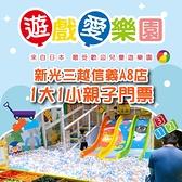 【台北】遊戲愛樂園新光三越信義A8店1大1小親子門票