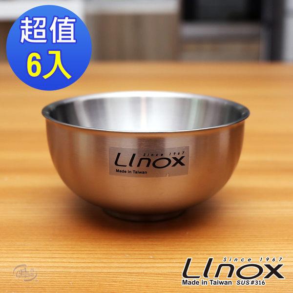 【Linox】316不鏽鋼維也納隔熱碗(6個)