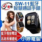 全新 IS愛思 SW-11藍牙智慧通話手錶 聯發科晶片 訊息推播 播放音樂 睡眠監測【免運+3期零利率】