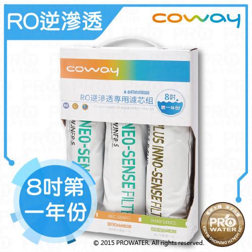 【水達人】 Coway RO逆滲透專用濾芯組 Coway濾芯【8吋第一年份】適用機種CHP-06DL、CHP-260L、P-07CL