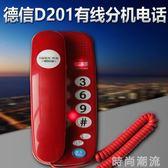德信大鈴聲壁掛小電話機有線固定迷你小座機酒店包房電梯掛墻分機 時尚潮流