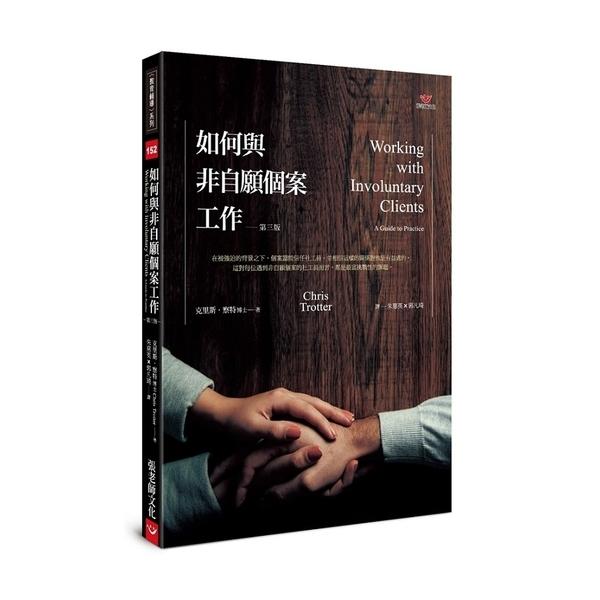 如何與非自願個案工作(3版)