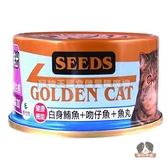 【寵物王國】Golden Cat健康機能特級金貓罐(鮪魚+吻仔魚+魚丸)80g