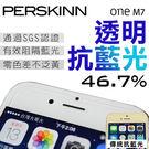 《PerSkinn》護眼透明抗藍光玻璃保護貼- HTC One M7(46.7%超強抗藍光)