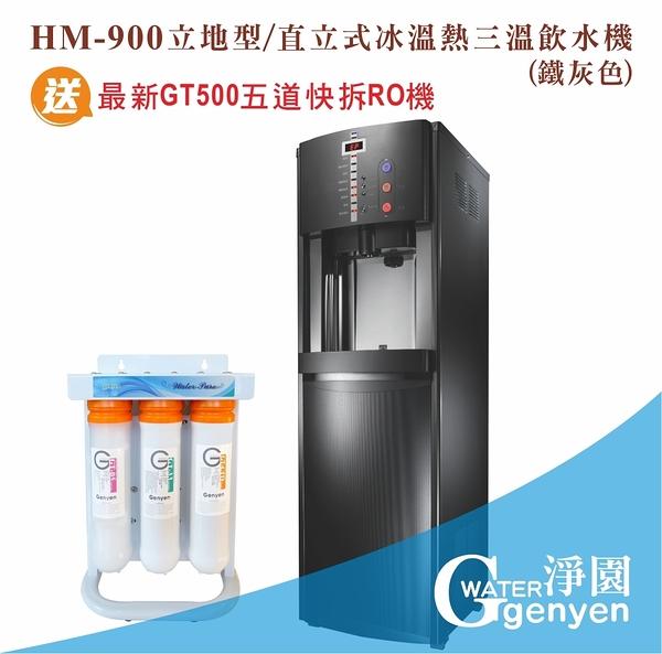 [淨園] HM900 立地型/直立式冰溫熱三溫飲水機(鐵灰色)(冷水煮沸後出水) (搭贈最新五道快拆RO逆滲透)