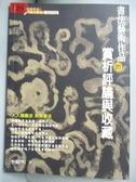 【書寶二手書T1/藝術_IKG】書法藝術作品的賞析評論與收藏_李聰明